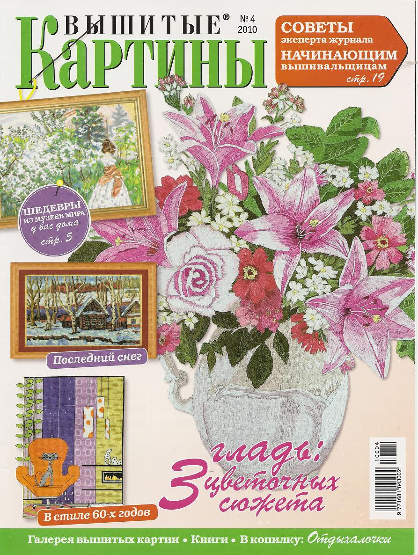 Журналы по вышивке за апрель 529