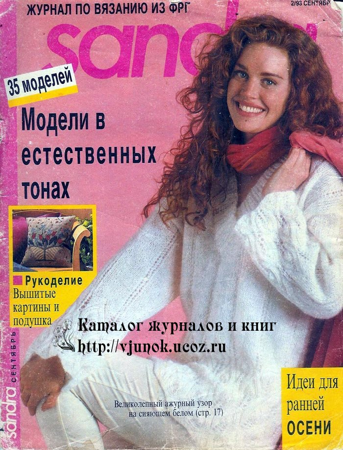 , взрослым и детям. Модели для лета ...: vjunok.ucoz.ru/load/zhurnaly_po_vjazaniju/sandra/1-19-2