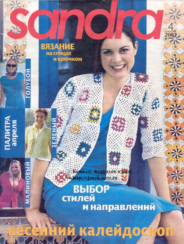 Журналы по вязанию крючком на русском 767