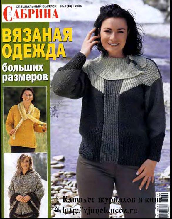 Вязаная Одежда Для Полных Женщин