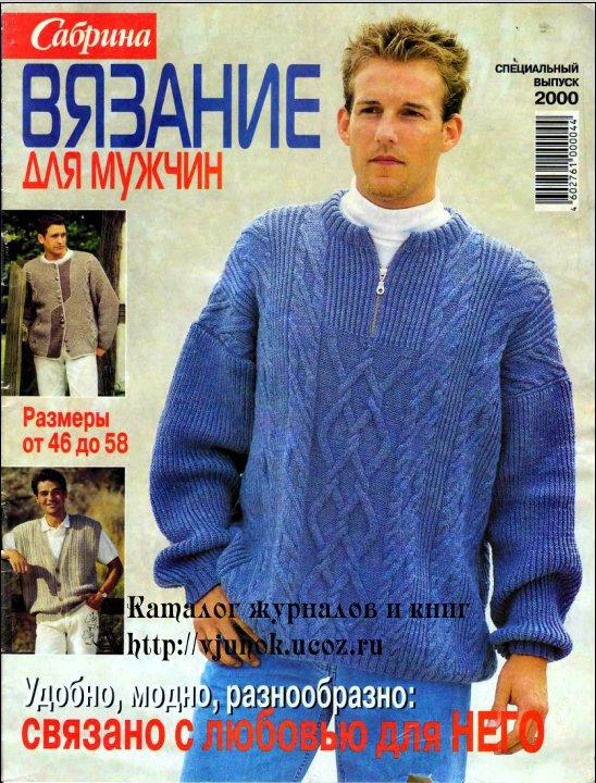 Журналы для вязания для мужчин